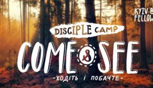 """Молодіжна біблійна конференція """"Ходіть та побачите"""""""